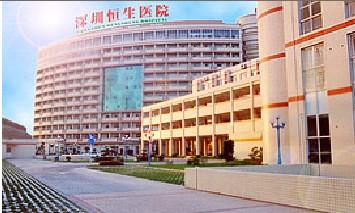 南方医科大学附属医院 深圳恒生医院